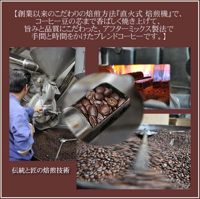 【創業以来のこだわりの焙煎方法『直火式
